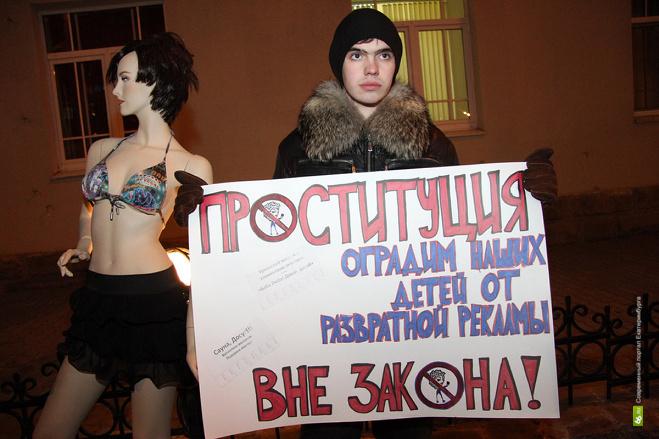 Молодежная палата Екатеринбурга попросит Путина разобраться с проституцией