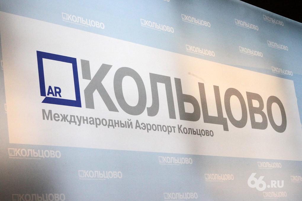 Суд отказался выяснить, куда пропали областные акции аэропорта Кольцово