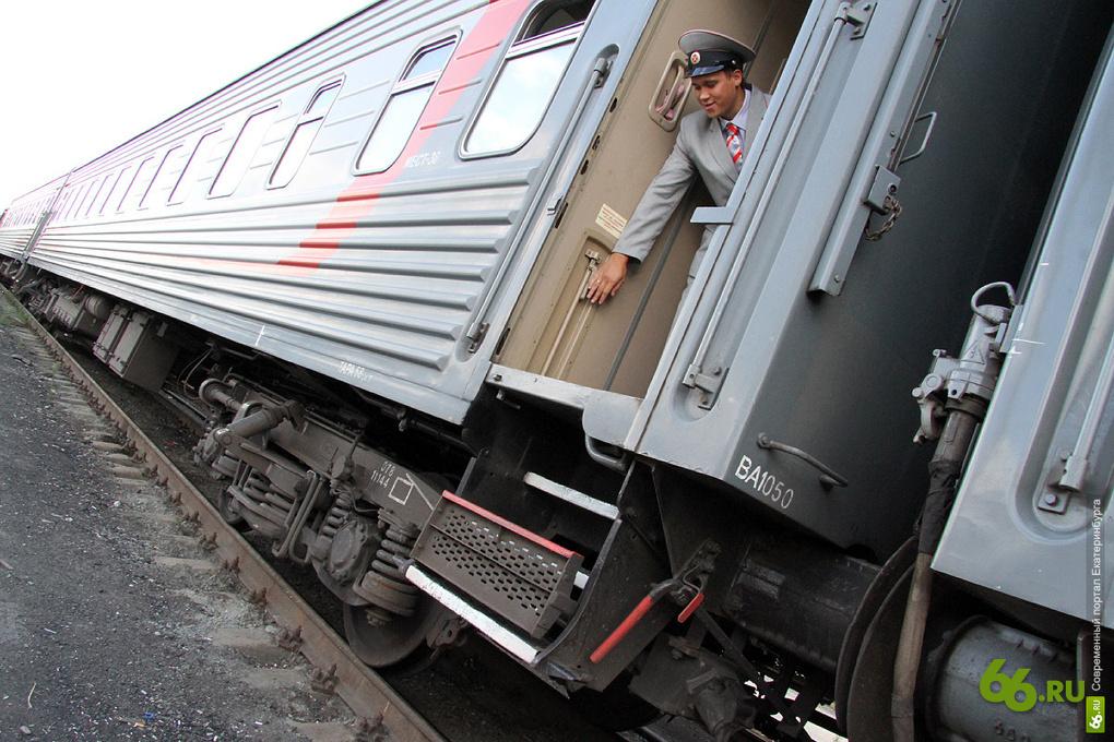 Билеты в купе от Екатеринбурга до Перми и до Тюмени подорожают