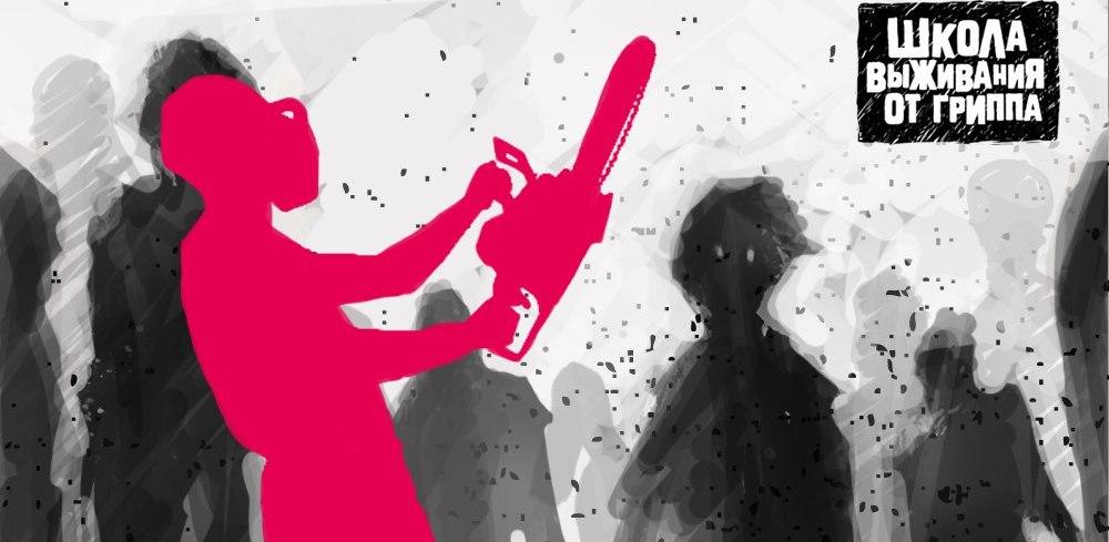Врачи загоняют екатеринбуржцев в очередь на прививку от гриппа апокалиптичными рисунками в Instagram