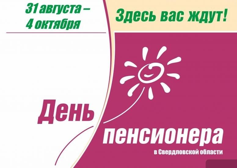 Не забыли. Свердловские чиновники готовят для пенсионеров лекции и турнир по бочче