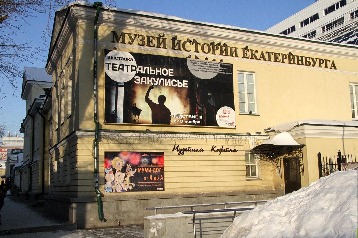 Ройзману предложили создать в Екатеринбурге Парк миниатюр