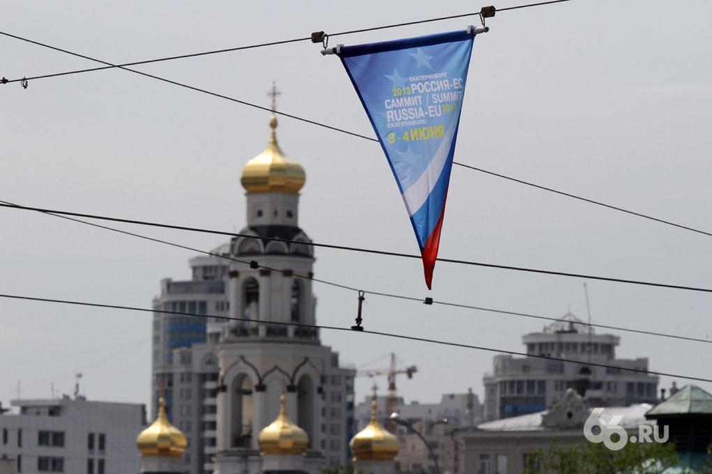 Екатеринбург к саммиту ЕС зачищали от автомобилей