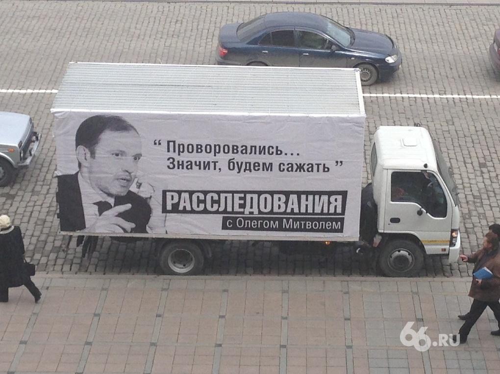 Олег Митволь троллит мэрию с грузовичка
