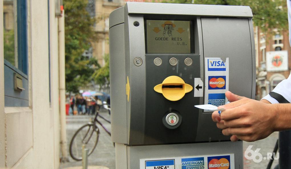 Парковка на центральных улицах Екатеринбурга станет платной