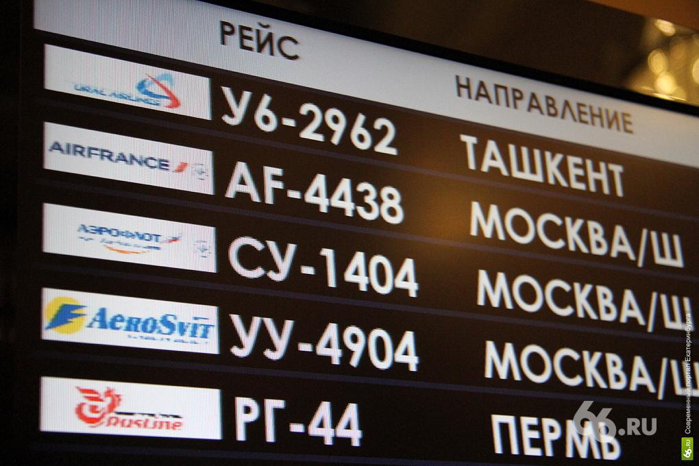 В «Кольцово» откроется реконструированный терминал внутренних авиалиний