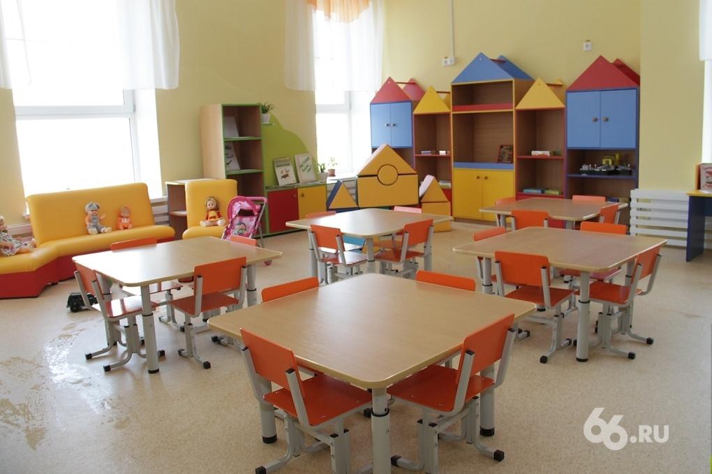 Все лучшее — детям! На садики Екатеринбурга потратят три миллиарда рублей
