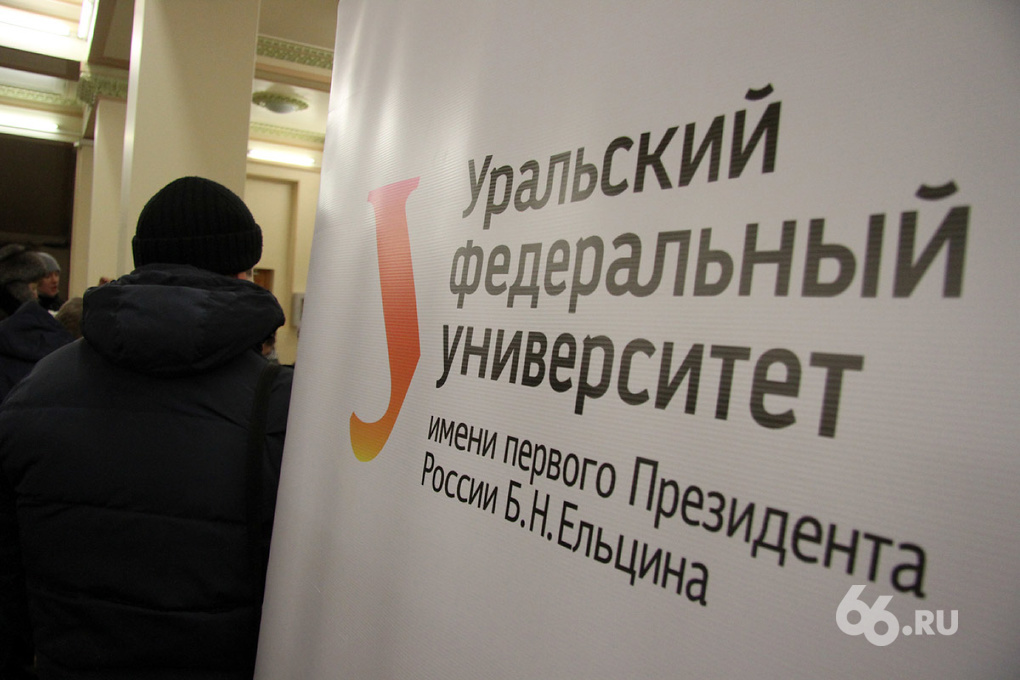 За 20 млрд рублей УрФУ хочет попасть в топ-100 лучших вузов мира