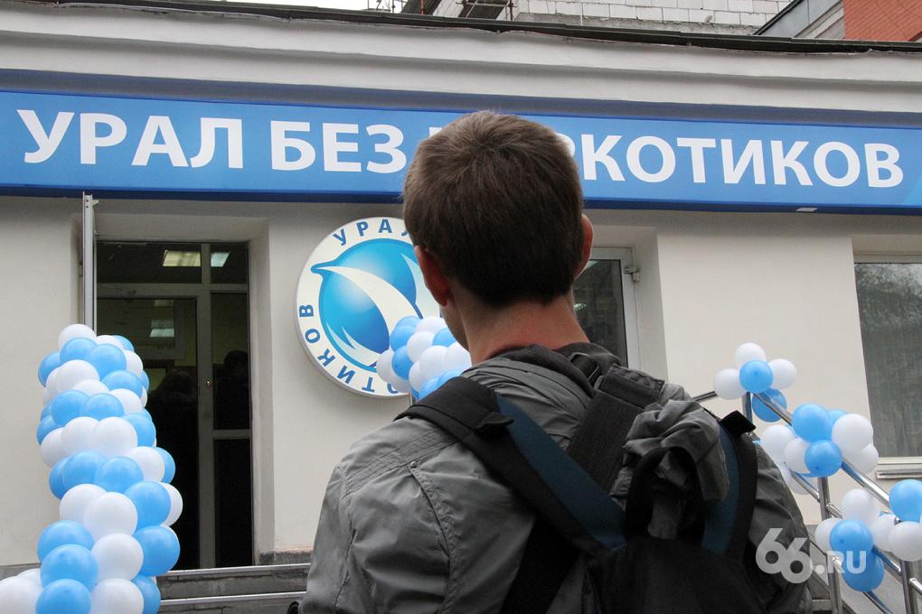 Эксперт ООН рассказал «Уралу без наркотиков», как лечить наркоманов