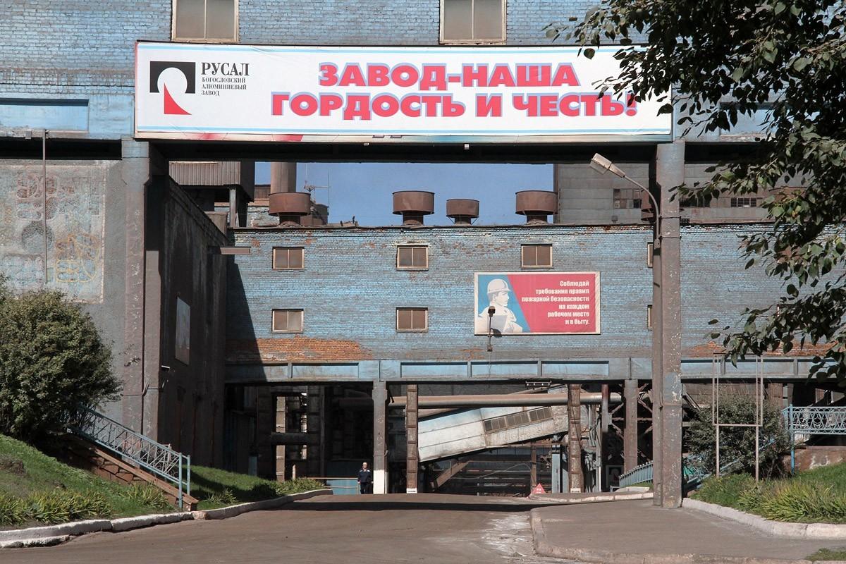 РУСАЛ задумался о продаже «Уральской фольги»