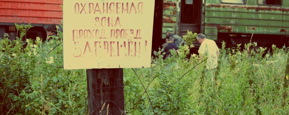 Фоторепортаж 66.ru: кладбище поездов Свердловской железной дороги