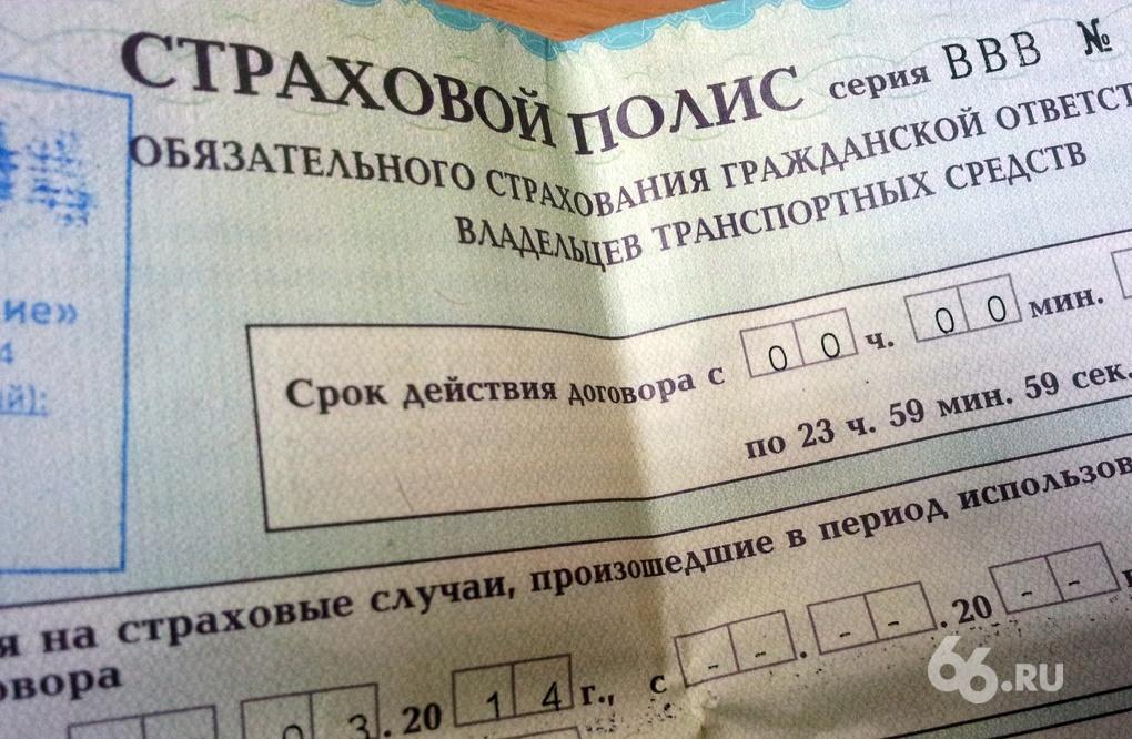 Дефицит на пороге? В Екатеринбурге зреет нехватка полисов ОСАГО