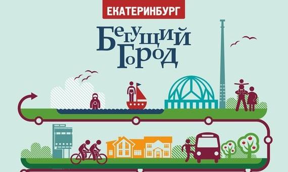 Игру «Бегущий город» проиллюстрируют «Ёбургом» Алексея Иванова