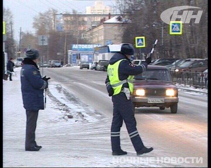 Екатеринбургские гаишники ловили машины с ксеноновыми фарами