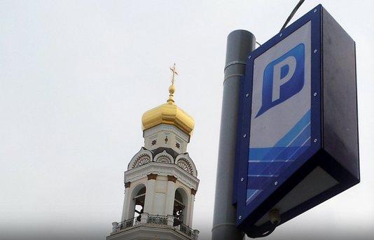 Платная парковка в центре может дать бюджету города 20 миллионов