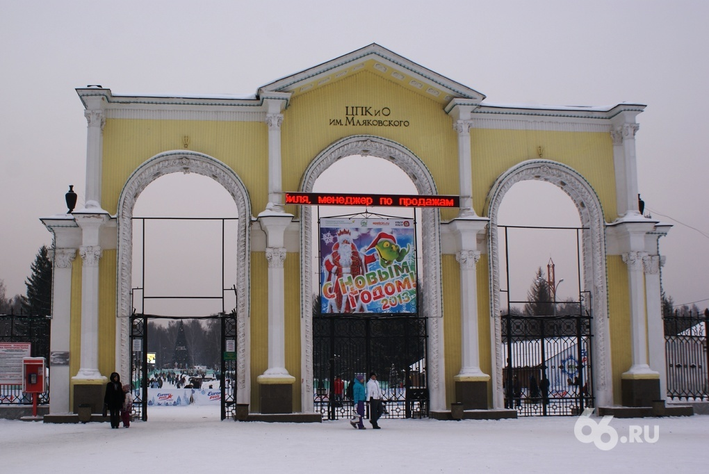 Каток в ЦПКиО откроют для посетителей 14 ноября
