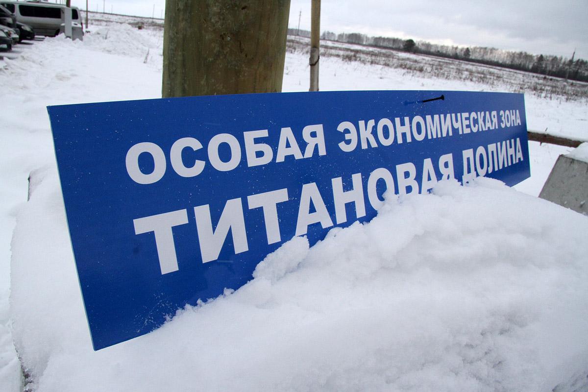 Не верится: «Титановой долине» перепадет миллиард из федерального бюджета