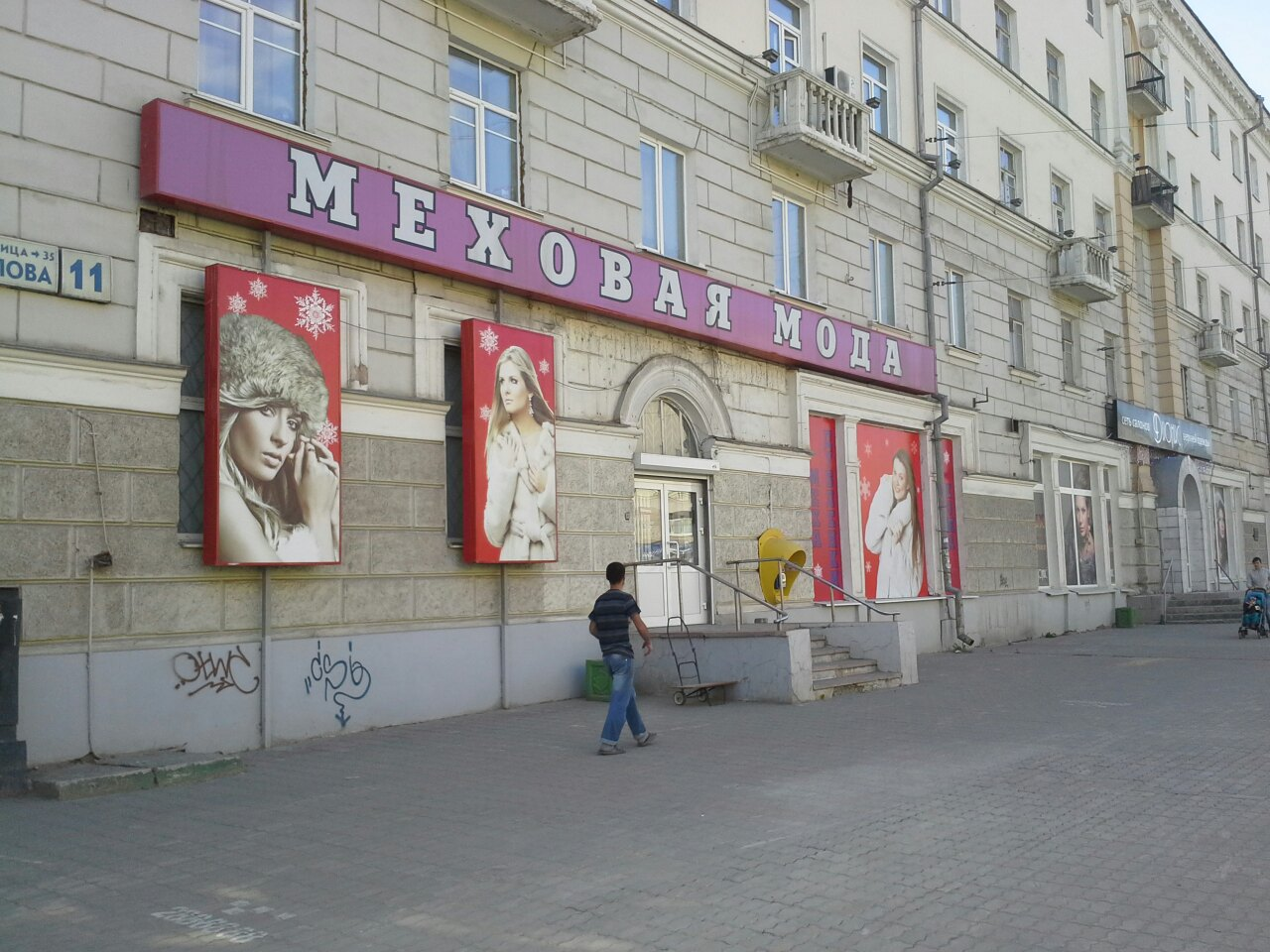 В центре Екатеринбурга ночью ограбили меховой магазин