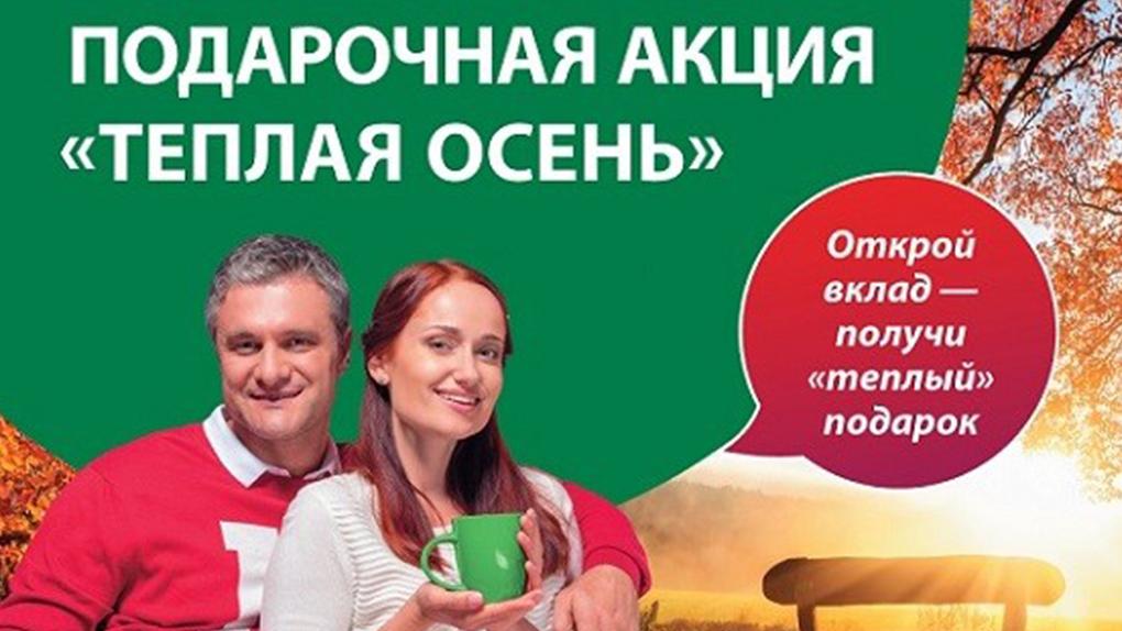 ВУЗ-банк дарит подарки новым вкладчикам с 16 по 29 октября