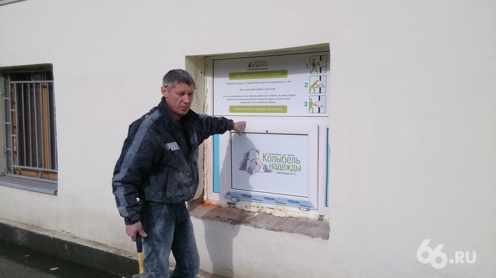 В Екатеринбурге устанавливают первый в городе беби-бокс