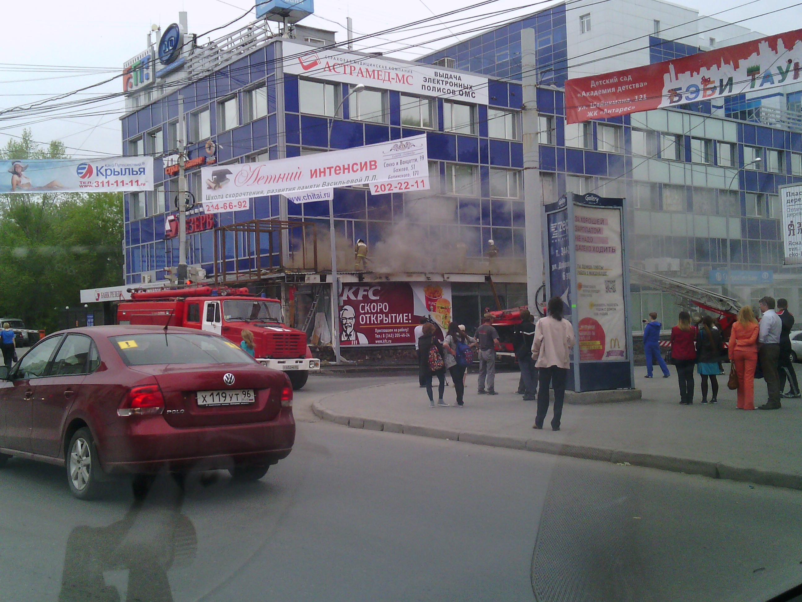 В центре Екатеринбурга горело офисное здание