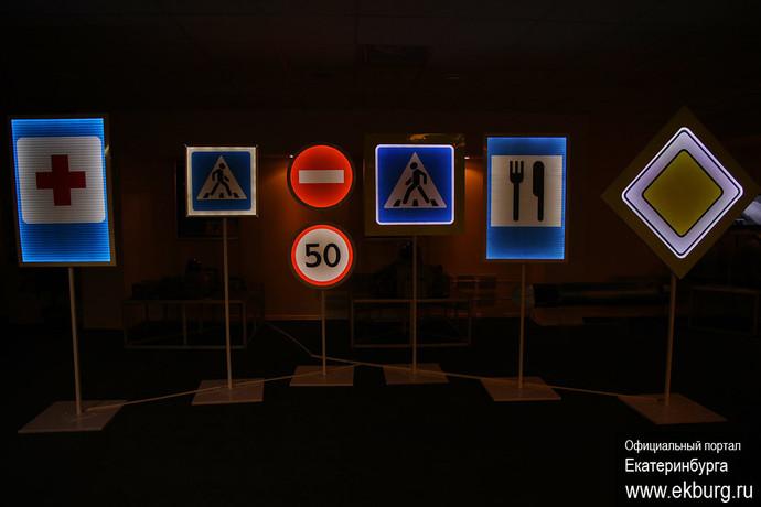 Светодиодные дорожные знаки могут прописаться на улицах Екатеринбурга