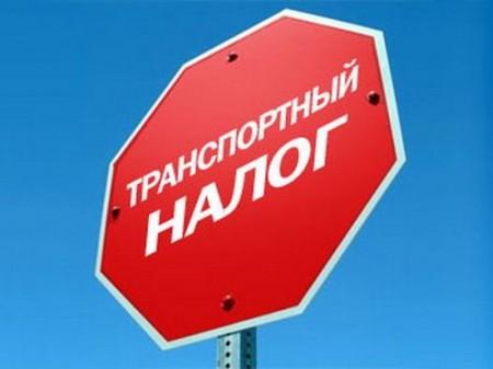 Транспортный налог в Свердловской области понизят