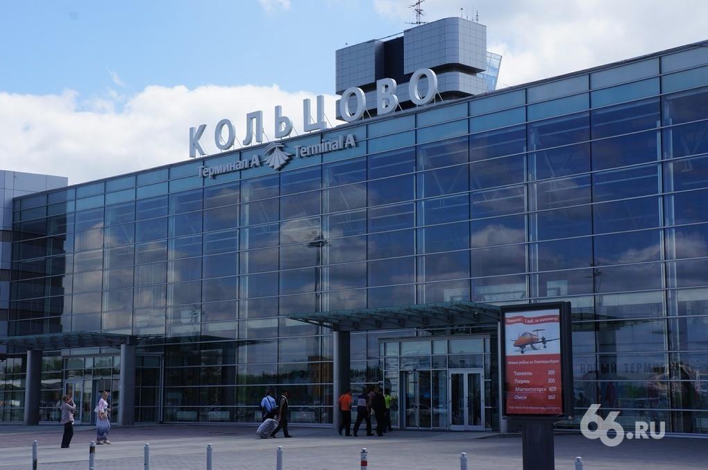 Пассажиры рейса Екатеринбург — Краснодар семь часов ждали вылета