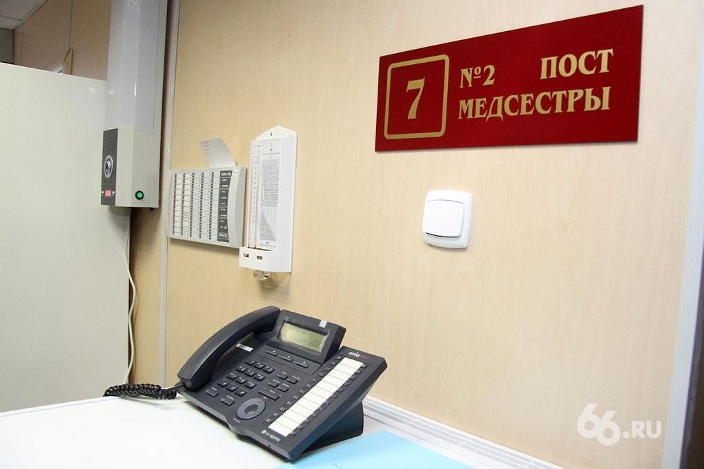 Расходы в свердловских больницах оптимизируют за счет сокращений