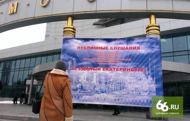 Прокуратура, остановись! Cуд признал слушания по реформе МСУ в Екатеринбурге законными
