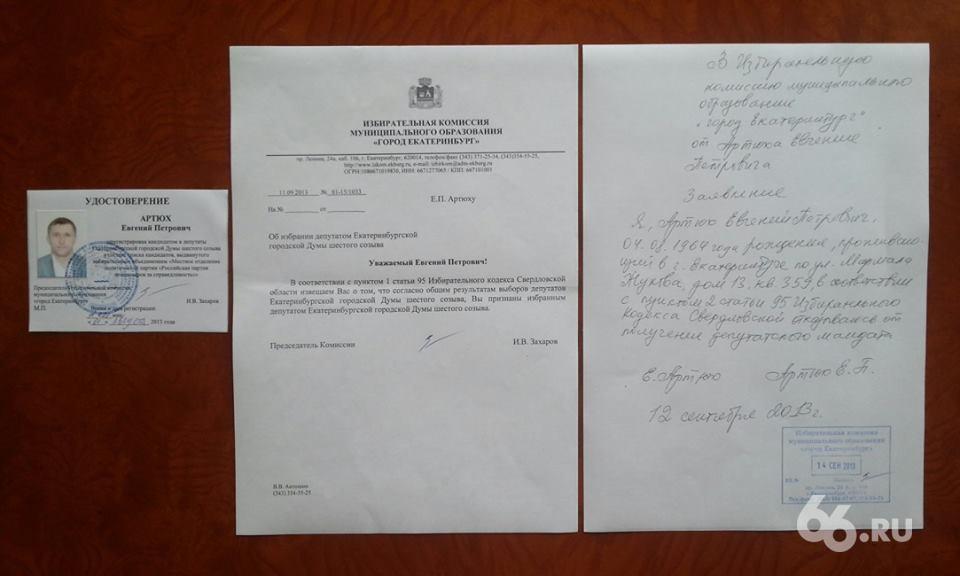 Артюх отказался от места в екатеринбургской Гордуме