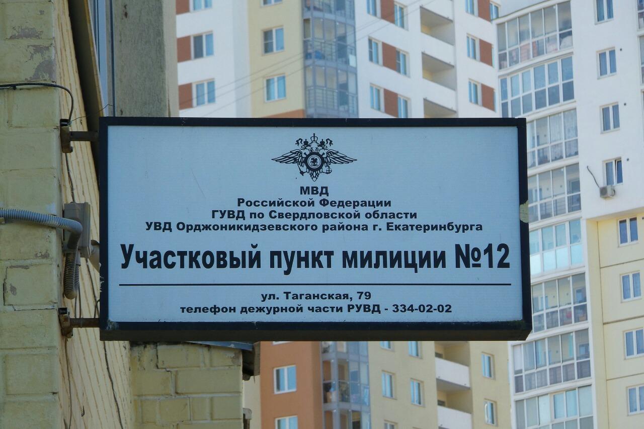 Реформа МВД? Не, не слышали. Участковые Екатеринбурга до сих пор трудятся в милиции