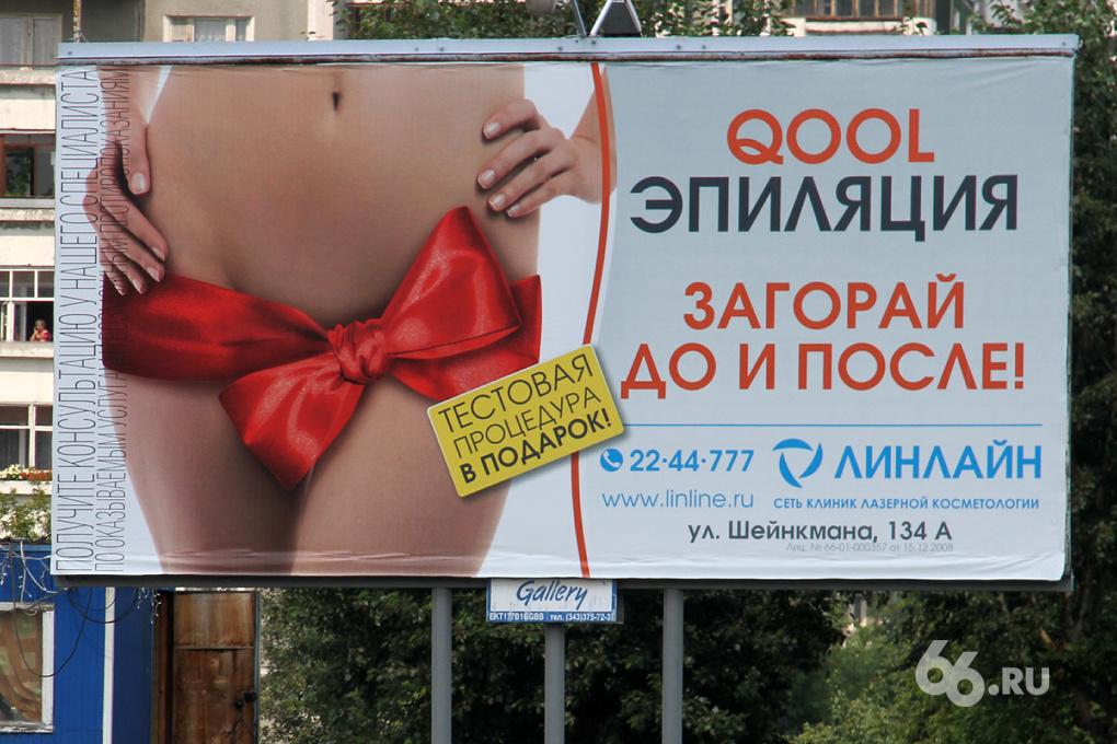 «Родительский комитет» борется против бантика на рекламном баннере