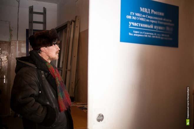 Свердловской полиции рекомендуют сменить мрачноватые интерьеры