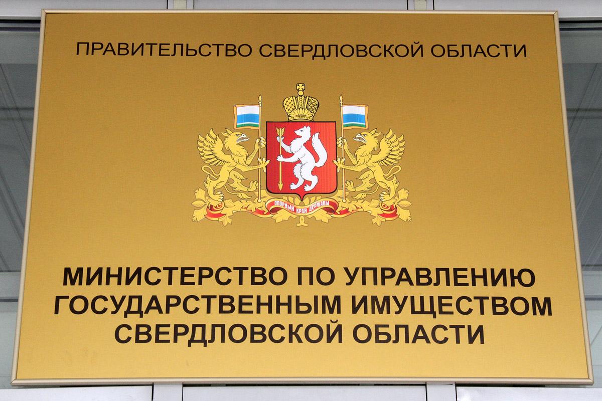 Свердловские чиновники откроют в Крыму свое МУГИСО