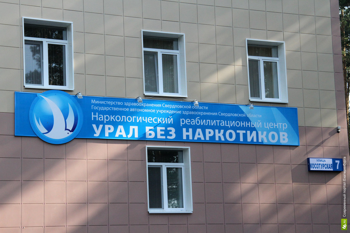 «Урал без наркотиков» позаботится о тагильских наркоманах