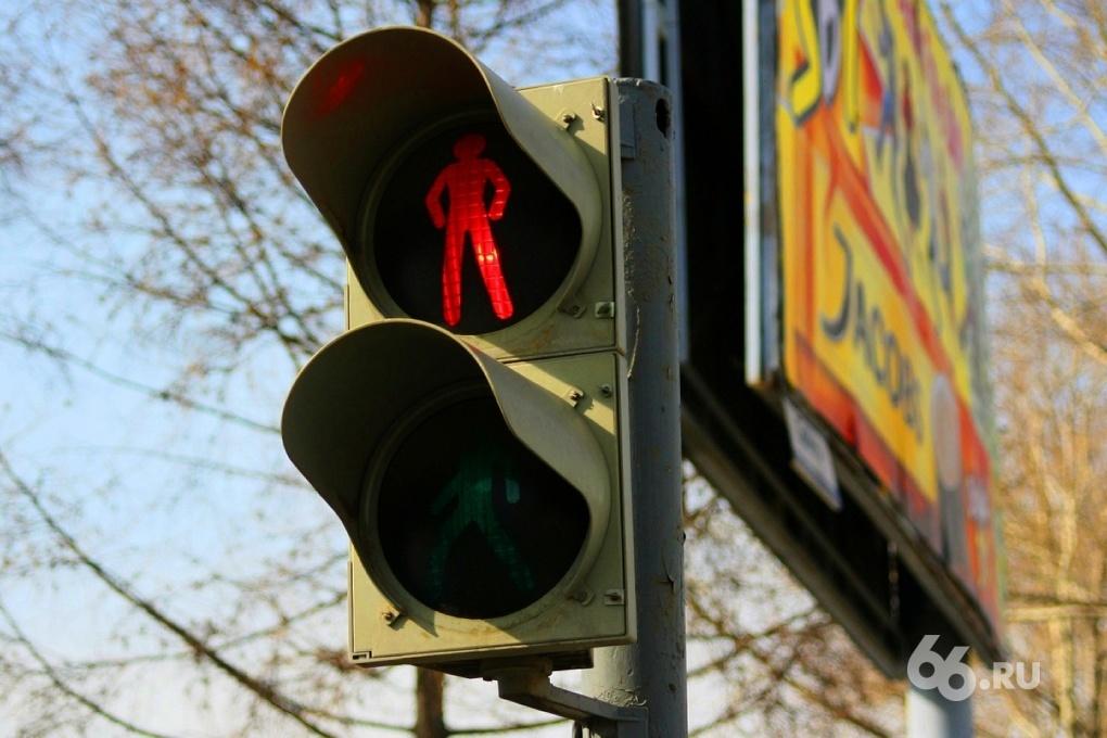 В Екатеринбурге появились 11 новых светофоров