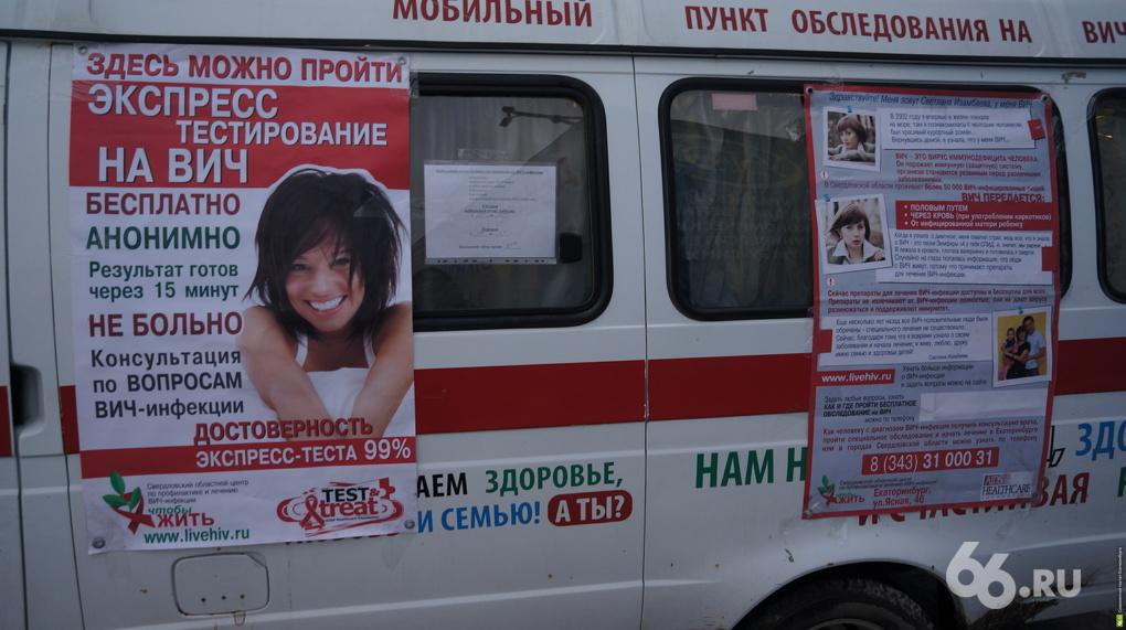 Пункты для проверки ВИЧ работают сегодня в свердловских городах
