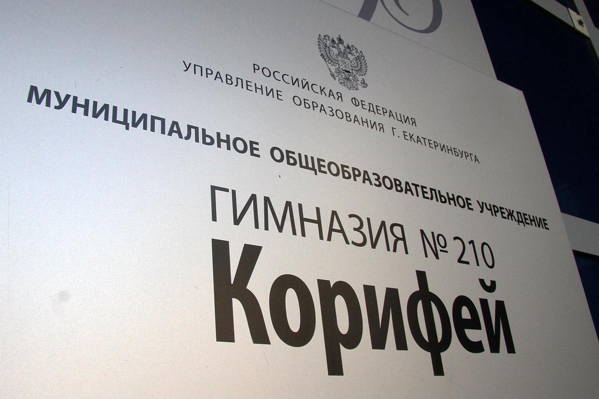 Лицеи и гимназии в Екатеринбурге возьмут в кавычки