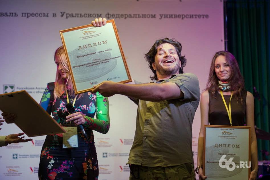 Журналисты признали портал 66.ru лучшим интернет-изданием Свердловской области
