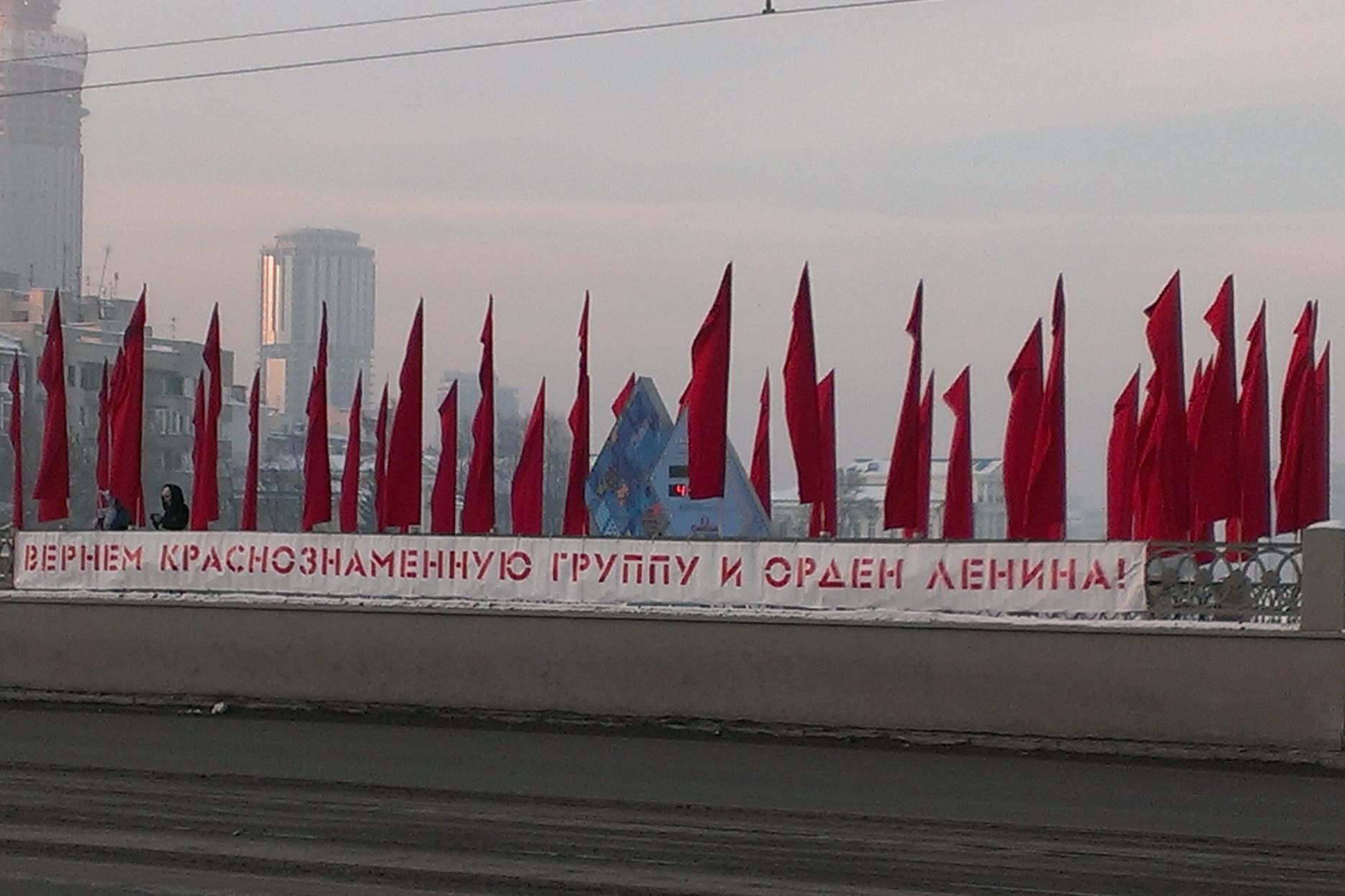 На Плотинку вернули красные знамена