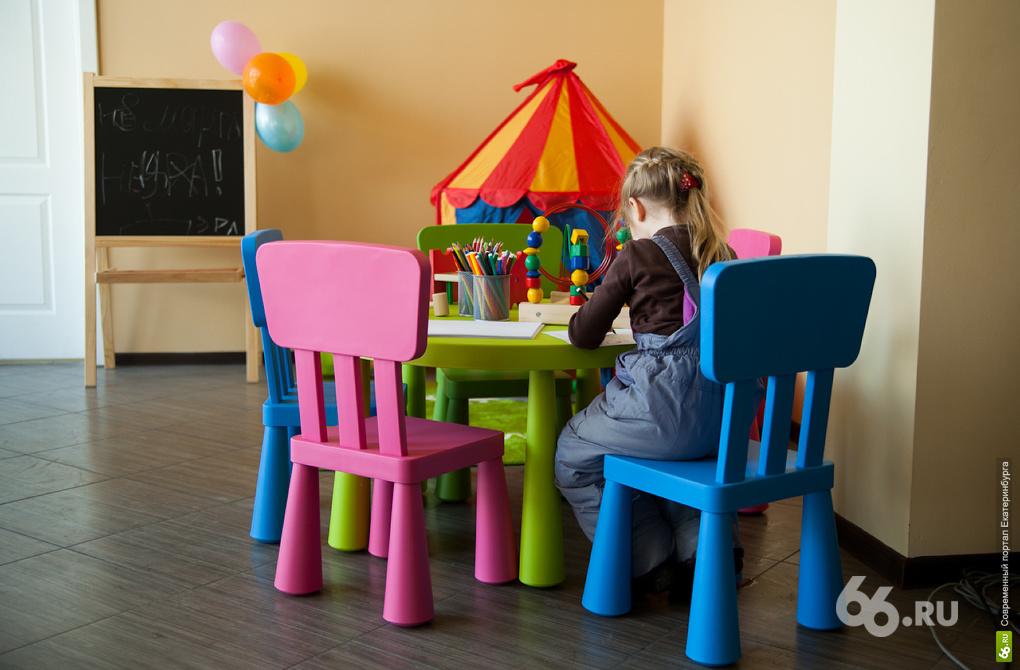 Москва обещает 300 миллионов свердловским детсадам