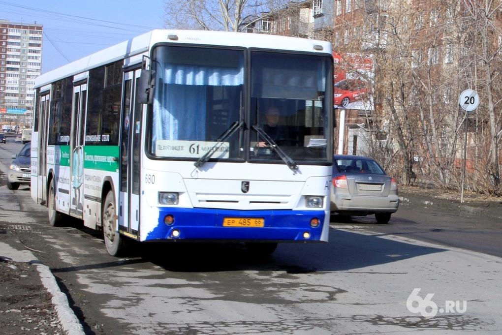 В Екатеринбурге отменяют сезонные автобусные маршруты