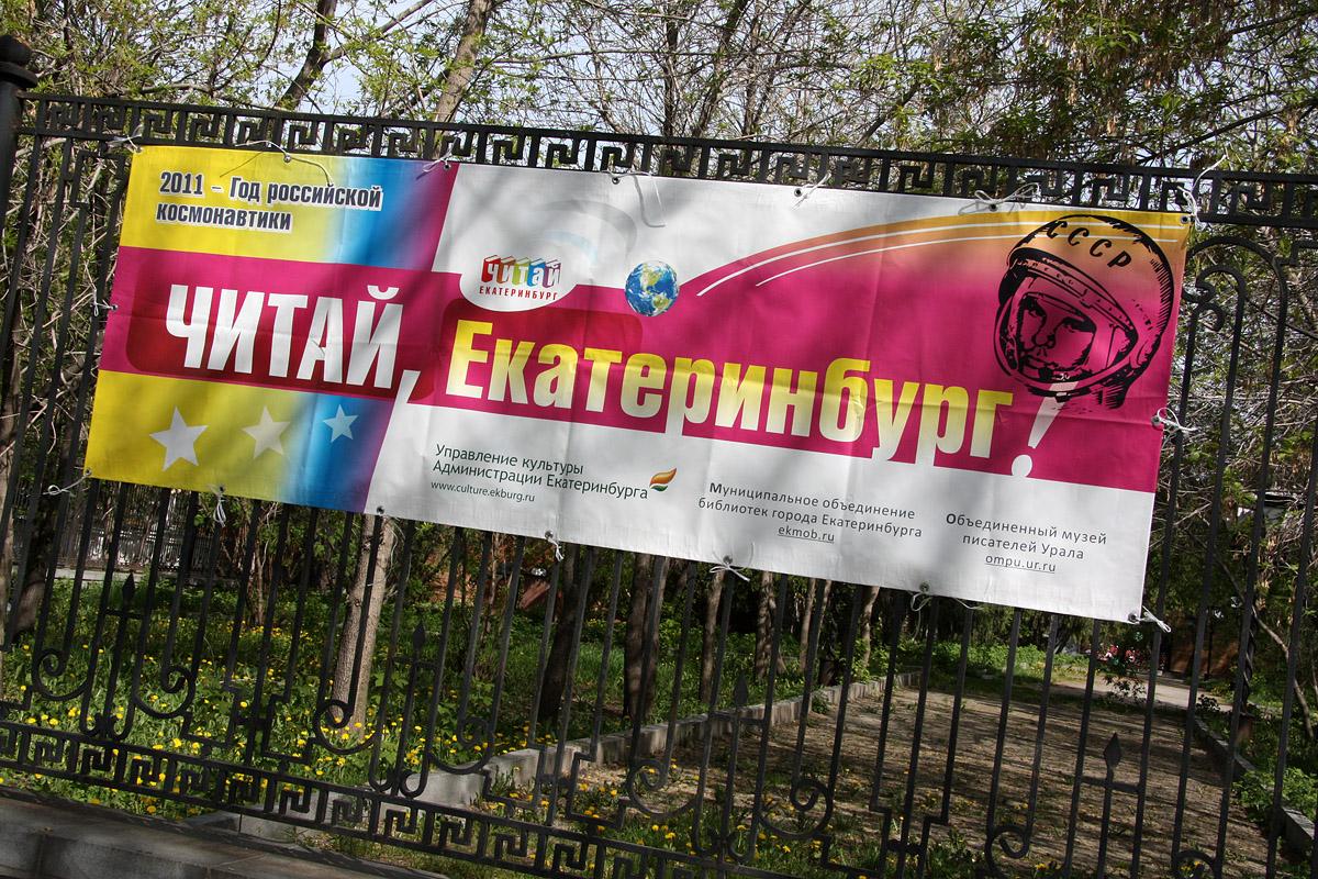 Екатеринбург устроил чтения в Литературном квартале