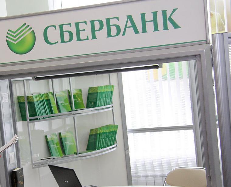 ЦБ привлек Сбербанк к административной ответственности