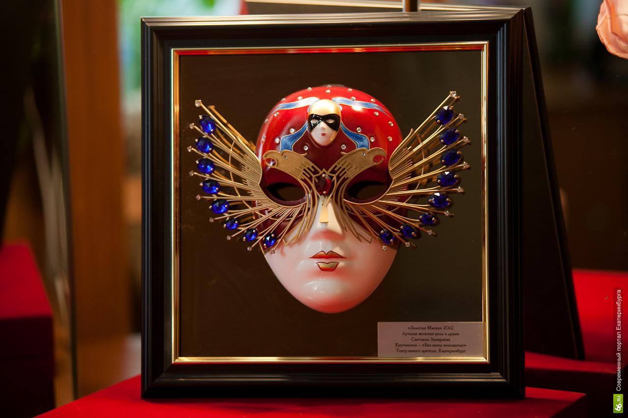 «Золотые маски» соберут деньги екатеринбургским детям с онкологией