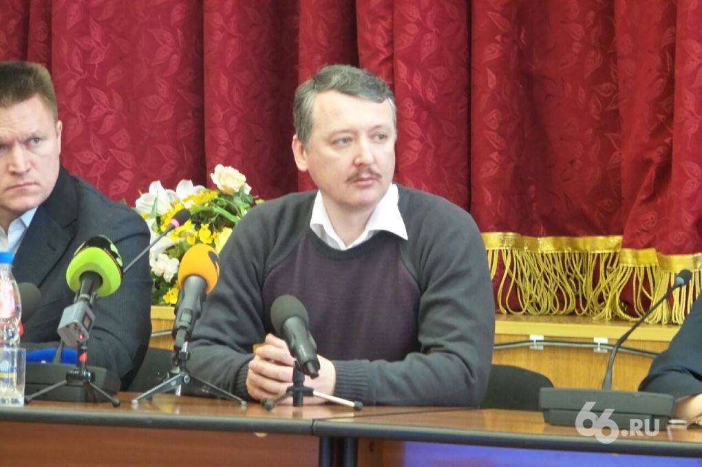 Игорь Стрелков в Екатеринбурге: «Я должен обуть, одеть и накормить 15 тысяч ополченцев»