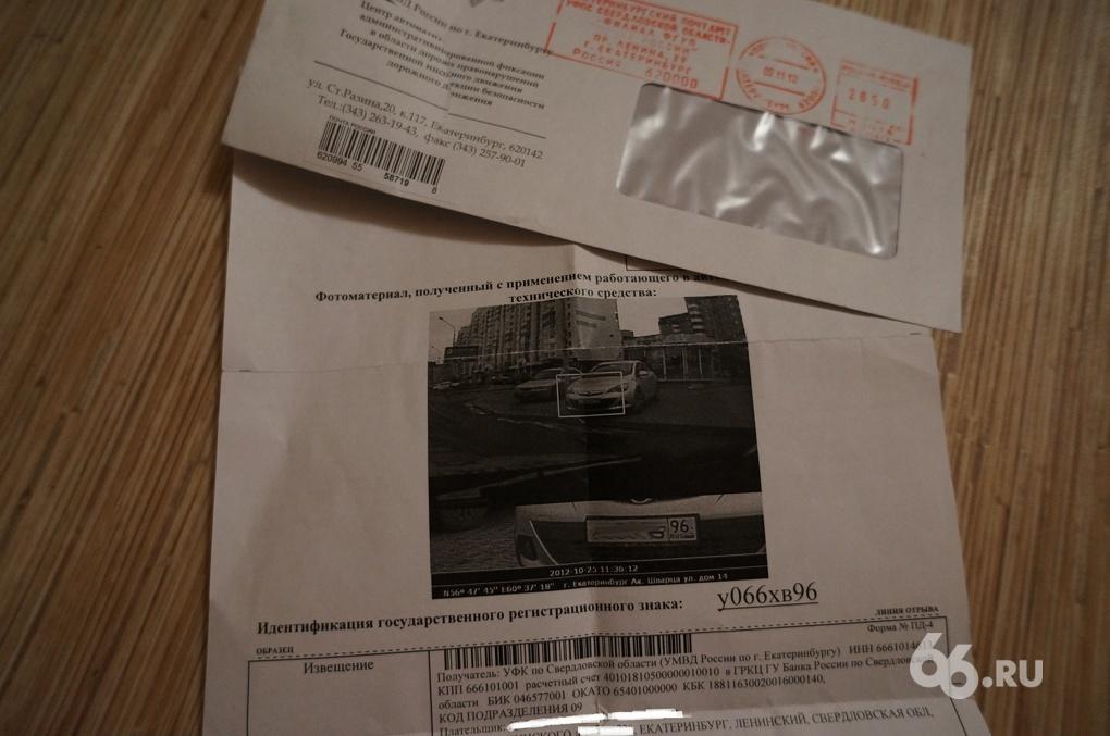 Личный опыт: как ГИБДД дистанционно штрафует за парковку