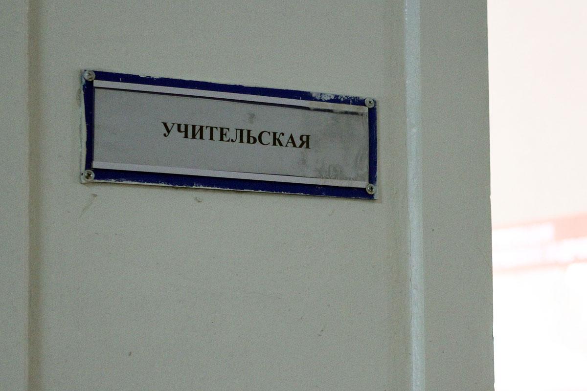 Лучшим свердловским учителям выдадут по 200 тысяч рублей