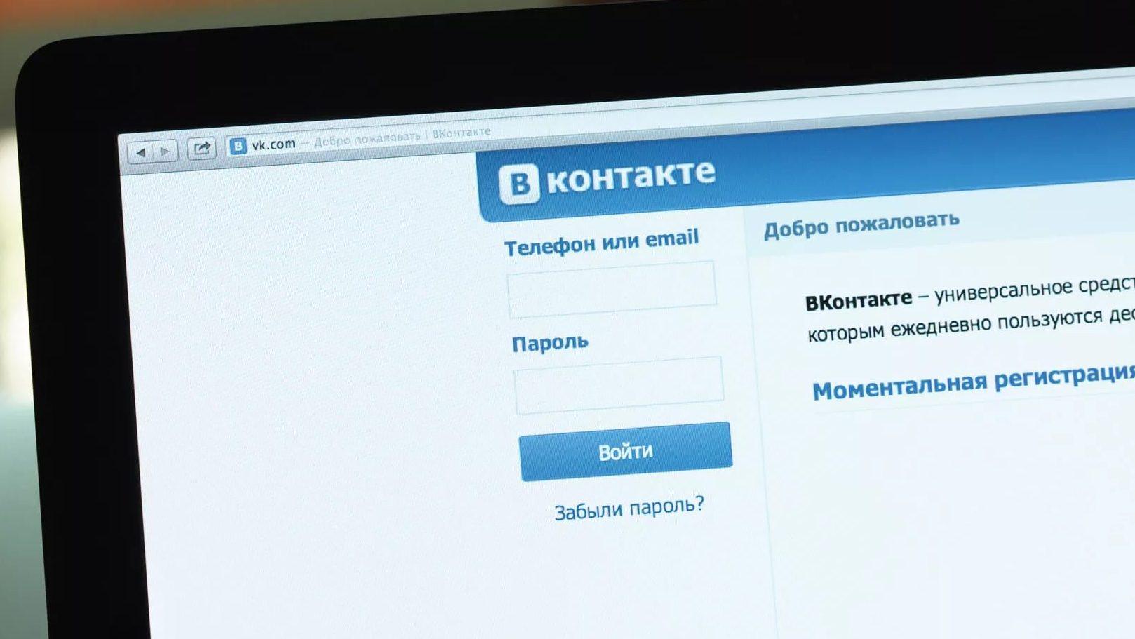 «ВКонтакте» запустила рекламную сеть